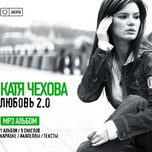 Image for 'Одна (Agent Smit Mix)'