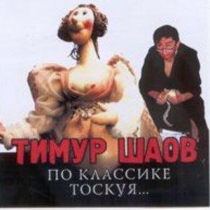Imagen de 'По классике тоскуя...'