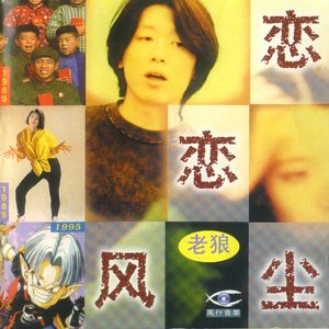 Image pour '恋恋风尘'