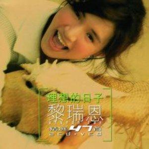 Bild för 'Vivian Lai Li Xiang De Ri Zi Jing Shuan 47 Zhou'