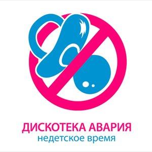 Image for 'Недетское время'