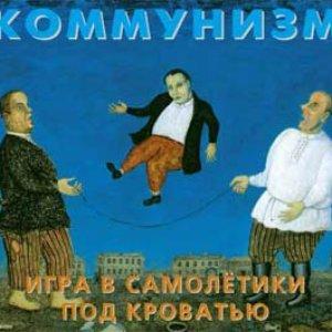 Image for 'Беспокойное время'