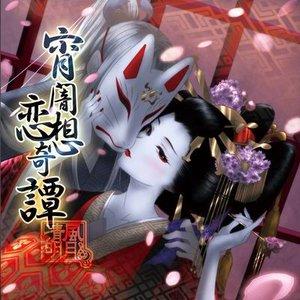 Imagen de '宵闇恋想奇譚'