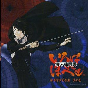 Image for 'Bakumatsu Kikansetsu Irohanihoheto Original Soundtrack 1'