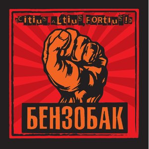 Image for 'Быстрее! Выше! Сильнее!'