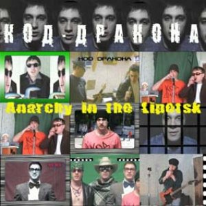 Image for 'Anarchy in the Lipetsk'