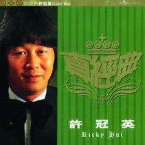 Image for 'Zhen Jin Dian - Ricky Hui'