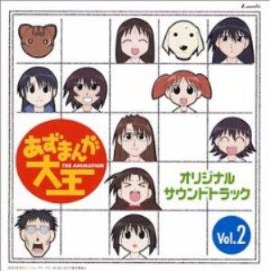 Image for 'あずまんが大王: オリジナルサウンドトラック, Volume 2'