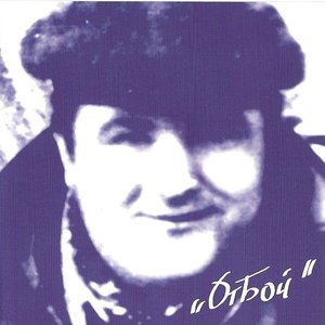 Image for 'Отбой'
