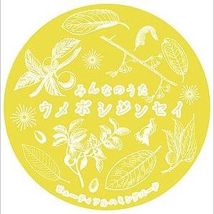 Image for 'Minna No Uta Umeboshijinsei'