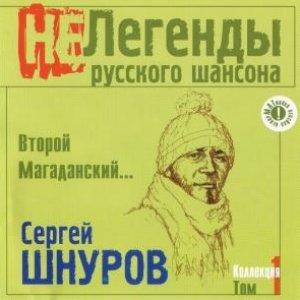 Image for 'Vtoroi Magadanskii'