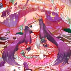 Bild für 'ムソウマテリアライズ'