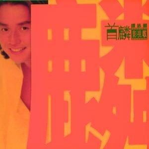 Immagine per 'Shou Lin Ying Shi Ge'