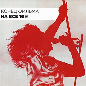 Image for 'На все 100'