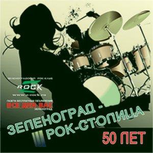 Image for 'Зеленоград рок-столица'