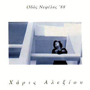 Image for 'Οδός Νεφέλης '88'