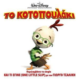 Image for 'Chicken Little - Ke Ti Egine (One Little Slip)'