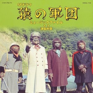 Image for 'Army of the Apes'