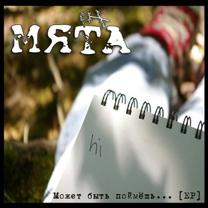 Imagen de 'Мята'