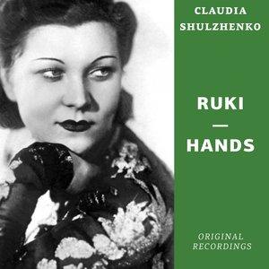 Image for 'Ruki - Hands (Original Recordings)'