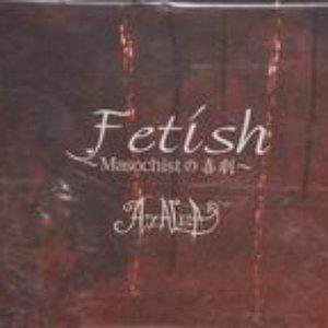 Image for 'Fetish ~Masochistの喜劇~'