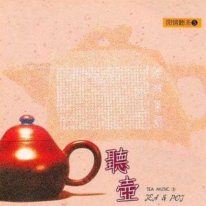 Image for 'Chang Fu-quan'