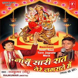 Image for 'Naachun Saari Raat Tere Jagraate Mein'
