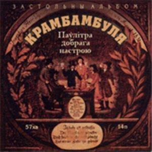 Image for 'Застольны альбом'