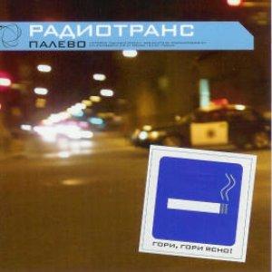 Bild für 'Палево'