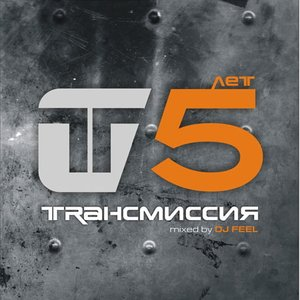 Image for 'Trancemission vol.5 Mixed By Dj Feel & A. Ilyin'