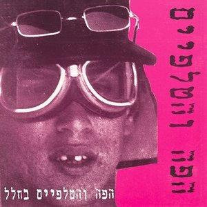 Image for 'שיר סיום'