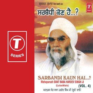 Image for 'Sarbandi Kaun Hai'