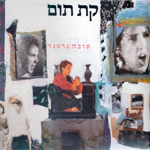Image for 'זה נגמר (It's Over)'