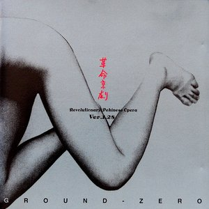 Image for 'Revolutionary Pekinese Opera, ver 1.28'