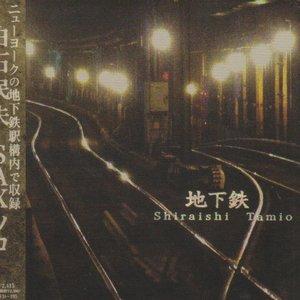 Image for '地下鉄'