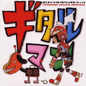 """Image for 'ギタルマン オリジナル・サウンドトラック: """"Gitarooman"""" Original Soundtrack'"""