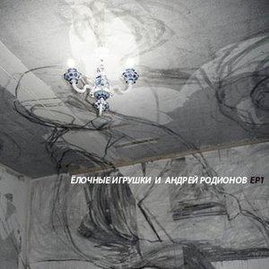 Immagine per 'EP1'