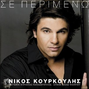 Image for 'Nikos Kourkoulis'