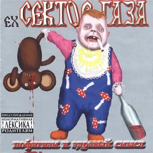 Image for 'Пофигизм И Здравый Смысл'