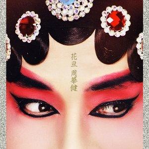 Image for '花旦'