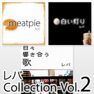 Image for 'levacollection-Vol.2'
