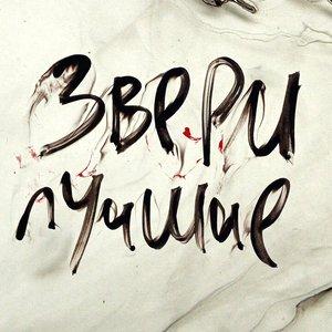Immagine per 'Лучшие'
