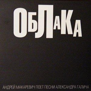 Image pour 'Облака'