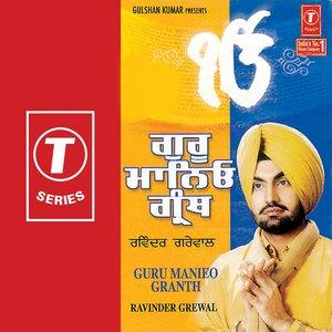 Image for 'Guru Manieo Granth'