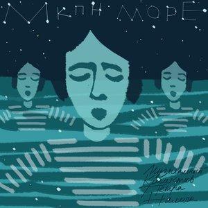 """Imagem de 'Макси-сингл """"Море""""'"""