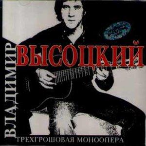 Image for 'Трёхгрошовая Моноопера'