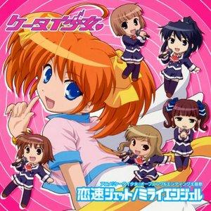 Image for 'Koshimizu Ami & Satou Rina & Ueda Kana & Takahashi Mikako & Naduka Kaori'