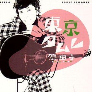 Image for '東京タムレ'