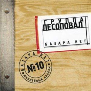 Immagine per 'Базара Нет'