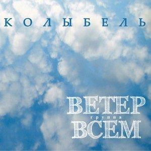 Immagine per 'Колыбель'